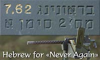 Hebrew for NEVER AGAIN